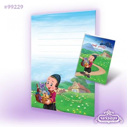 דפי רקע A9 דגם 9922 - פורים שמח - קופלה