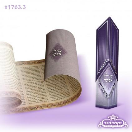 מארז - דגם יהלום - עם מגילת אסתר בפורמט קטן
